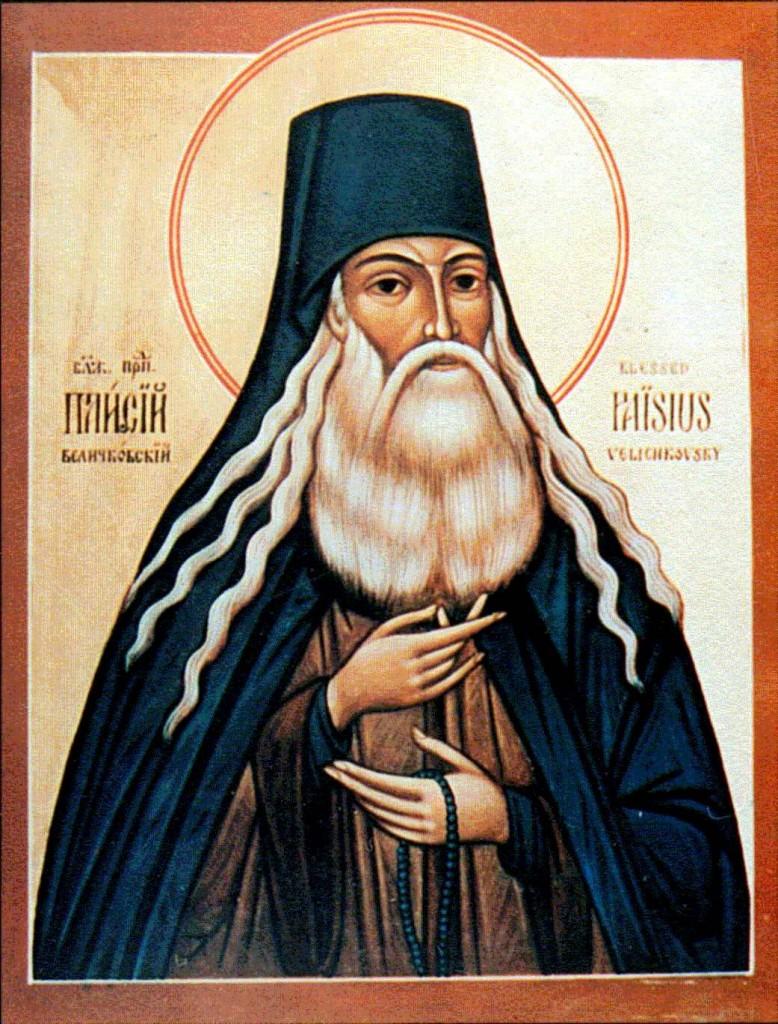 Картинки по запросу икона паисия величковского